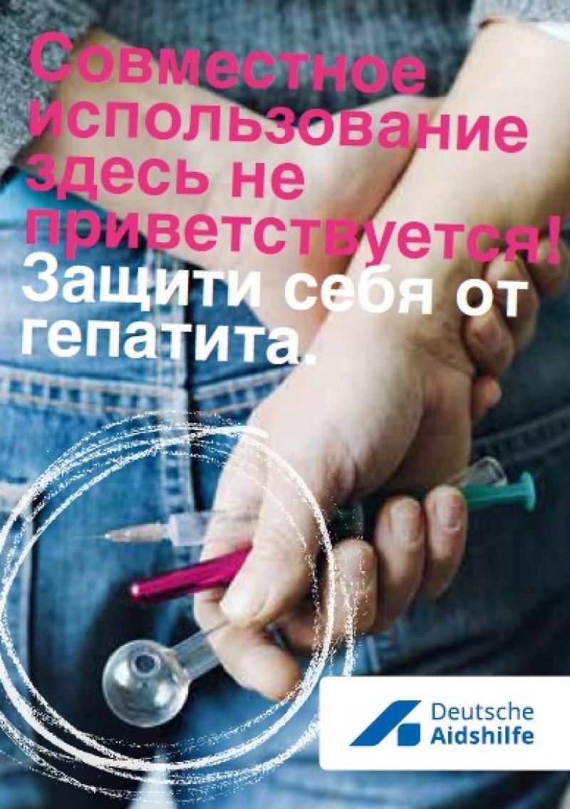 """Hände hinter dem Rücken, welche Konsumutensilien halten. Titel """"Teilen ist hier nicht angesagt. Schütz dich vor Hepatitis - Russisch"""""""