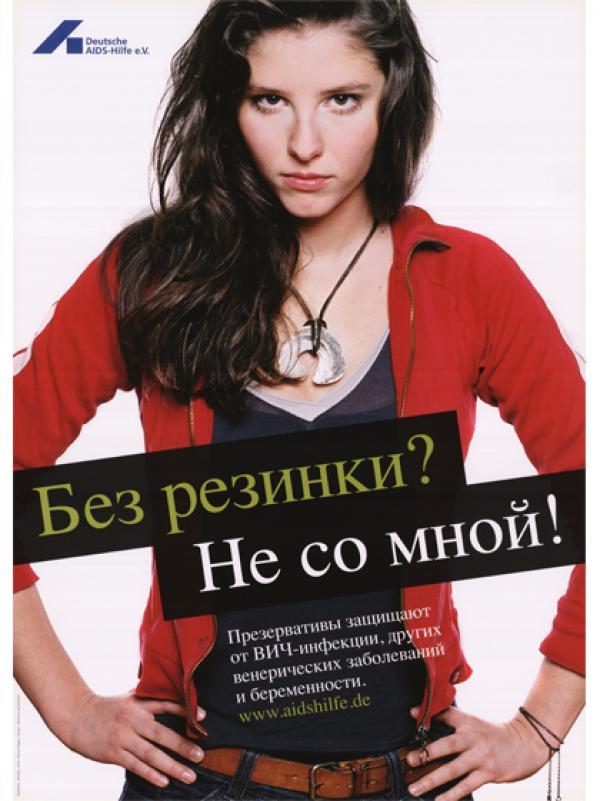 Ohne Gummi? Nicht mit mir! (russisch) 2010