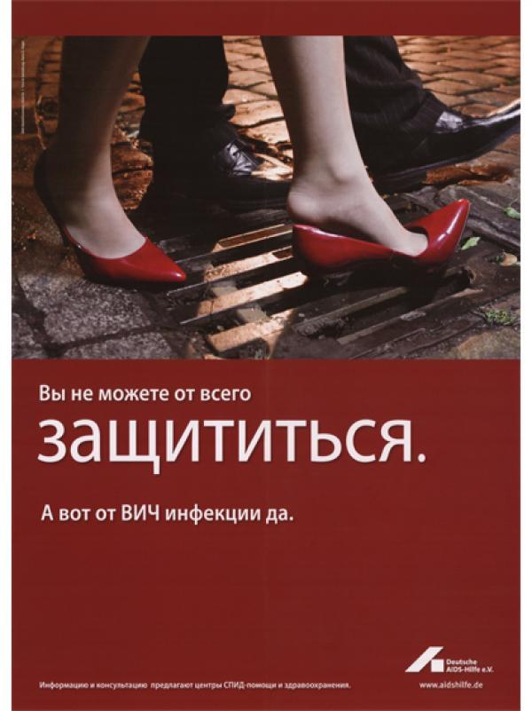 Sie können sich nicht vor allem schützen... (russisch) 2010