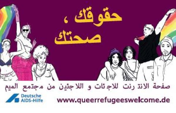 """Zeichnungen queerer Flüchtlinge aus diversen Kulturkreisen. In arabischer Schrift """"Deine Gesundheit, Deine Rechte"""" mit Hinweis auf die Website zu dieser Kampagne."""