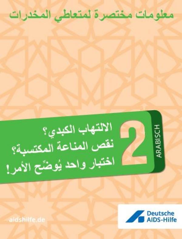 """Hellbrauner Hintergrund. Titel """"Hepatitis? HIV? Ein Test schafft Klarheit! (Arabisch)"""""""