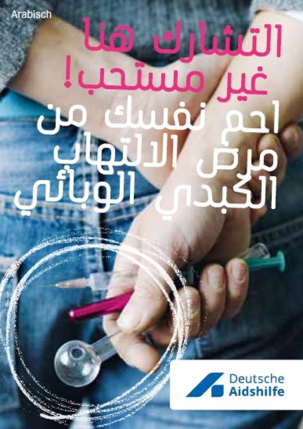 """Hände hinter dem Rücken, welche Konsumutensilien halten. Titel """"Teilen ist hier nicht angesagt. Schütz dich vor Hepatitis - Arabisch"""""""