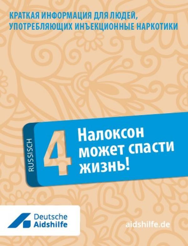 """Hellbrauner Hintergrund. Titel in blauem Feld auf Russisch """"Naloxon kann Leben retten"""""""