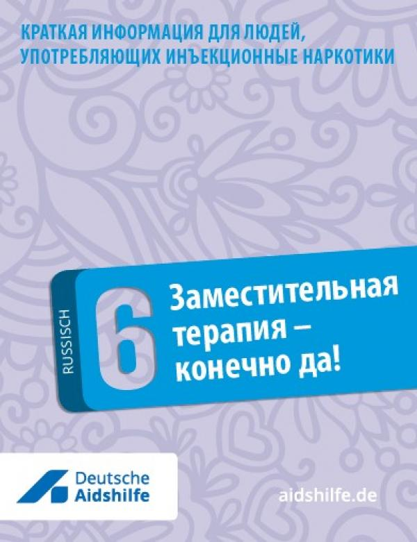 """Lila-Hintergrund. Titel in blauem Feld auf Russisch: """"Substitution - aber sicher!"""""""