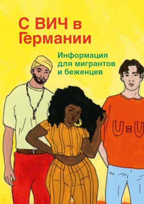 Zeichnung von verschiedenen Migrant_innen auf gelbem Hintergrund.