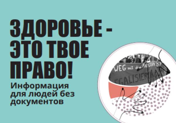 """Grüner Hintergrund. Foto von Demonstranten. Titel: """"ЗДОРОВЬЕ - ЭТО ТВОЕ  ПРАВО!"""""""