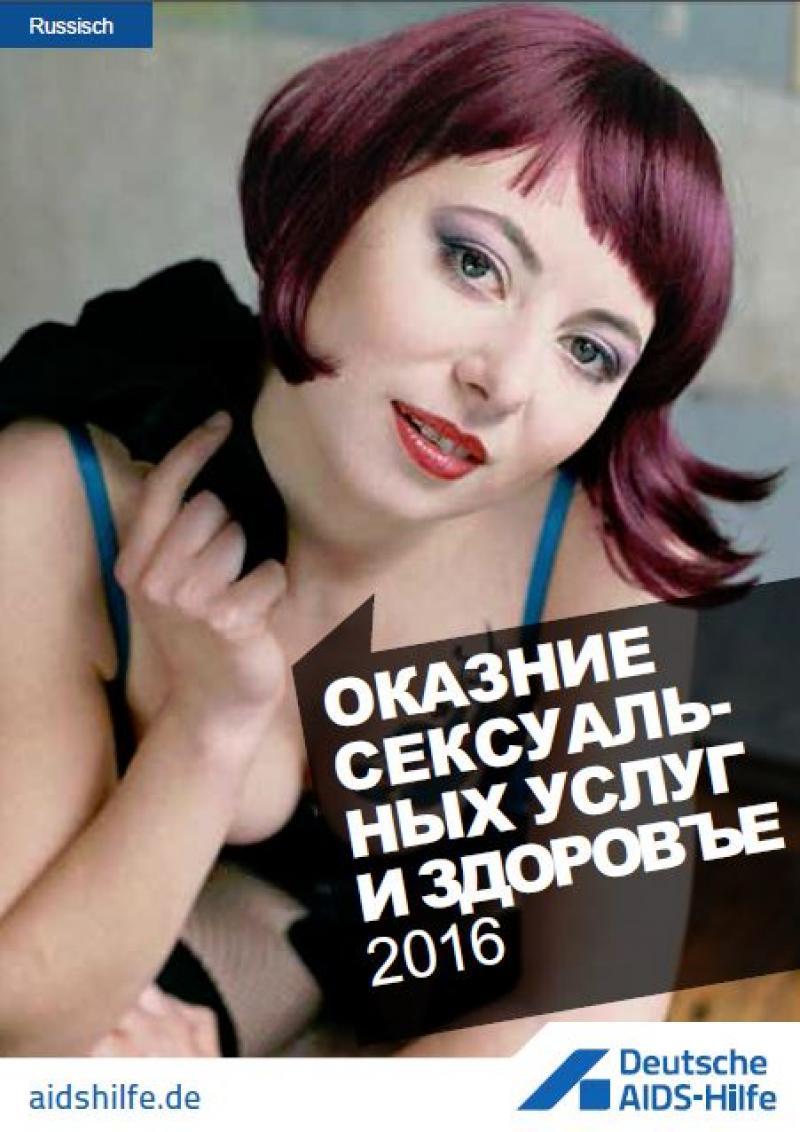 Anschaffen und gesund bleiben (russisch)