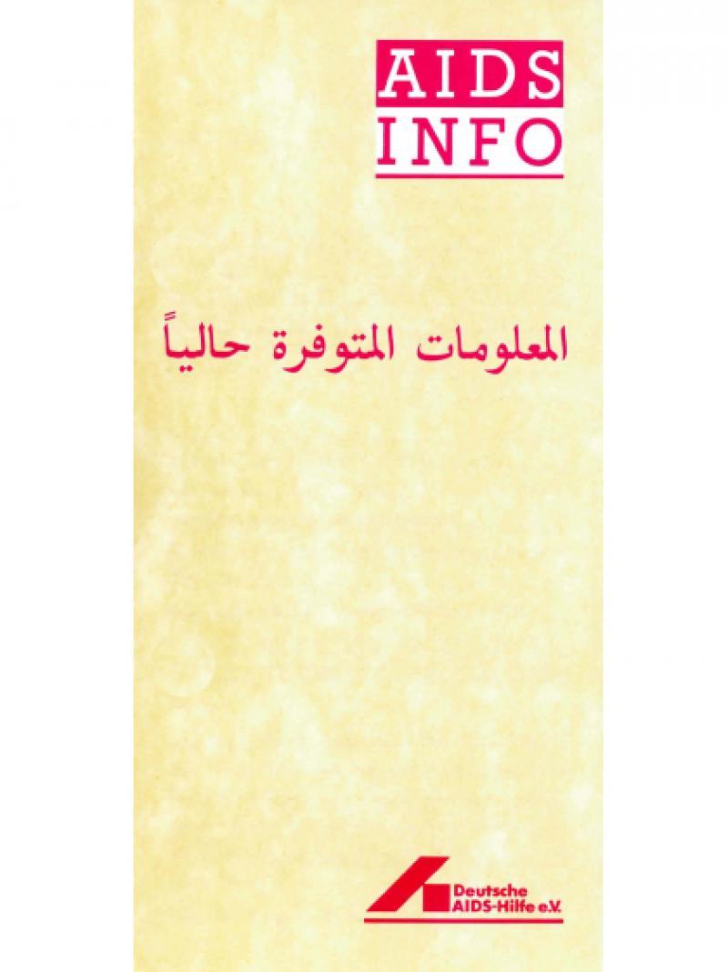 AIDS Info Heutiger Wissensstand Juli 1986 arabisch