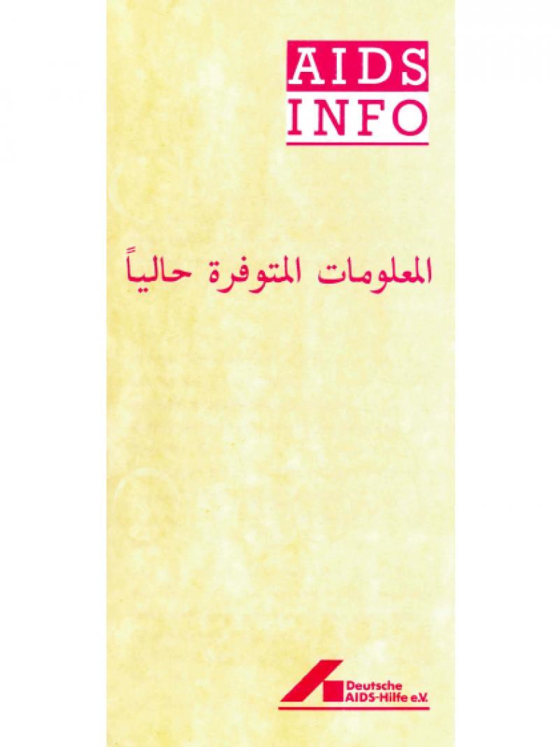 AIDS Info Heutiger Wissensstand April 1987 arabisch