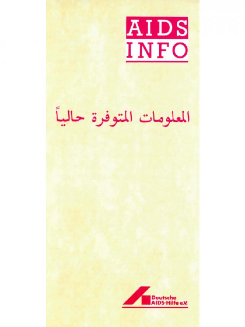 AIDS Info Heutiger Wissensstand Februar 1988 arabisch