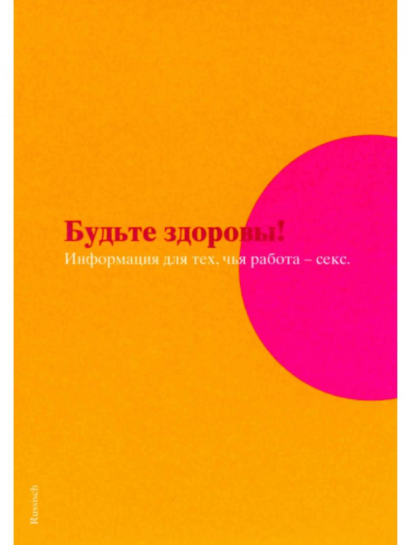 Bleib gesund (russisch) 2001