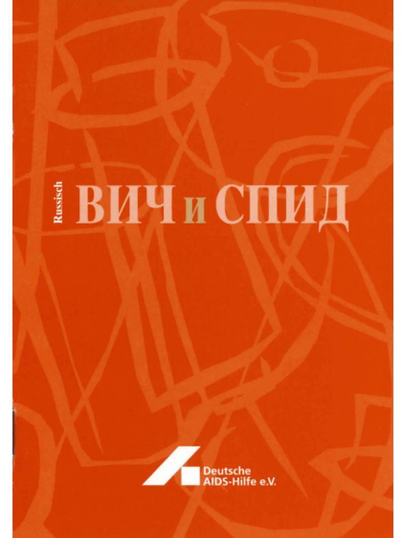 HIV und AIDS (russisch) 2002