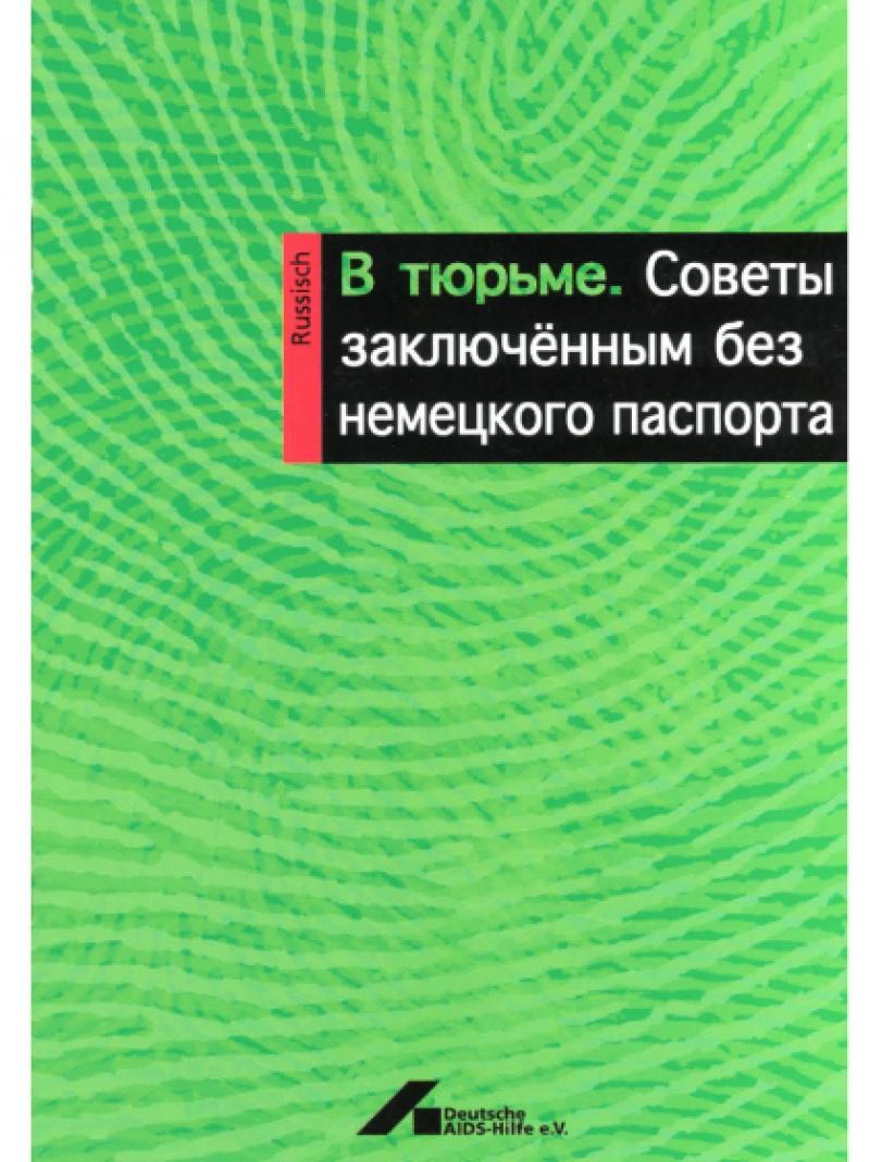 In Haft - russisch 2002