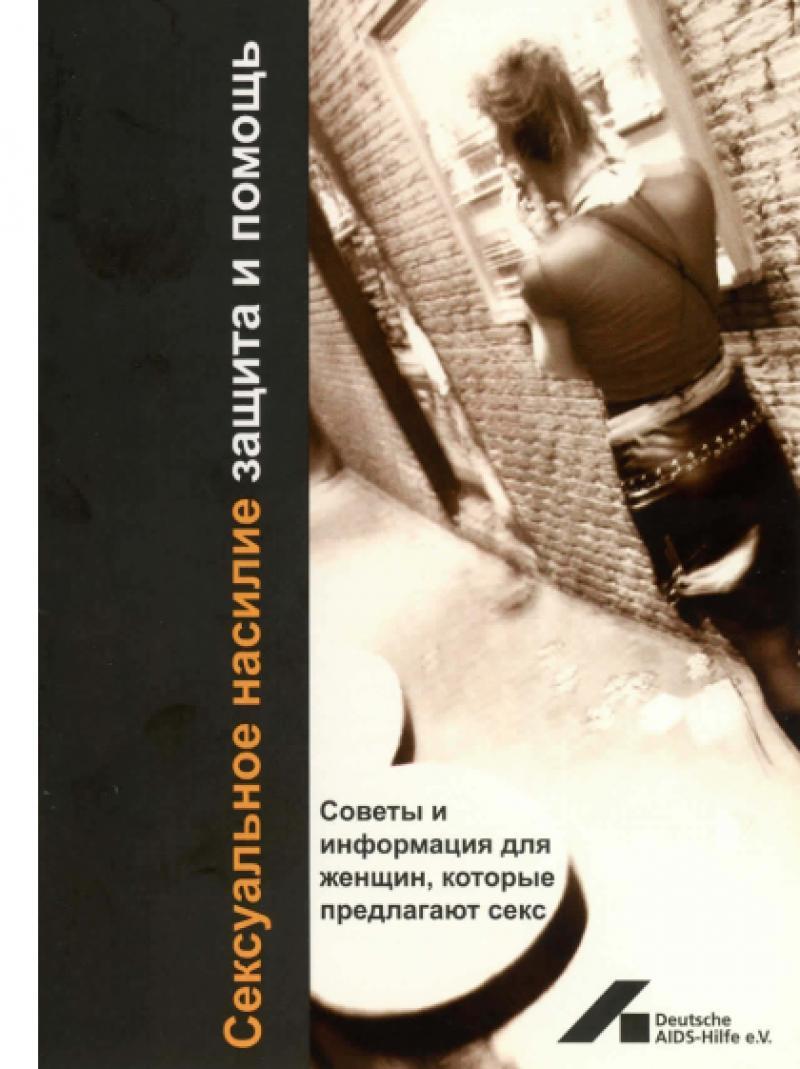 Sexuelle Gewalt - Schutz und Hilfe russisch 2003