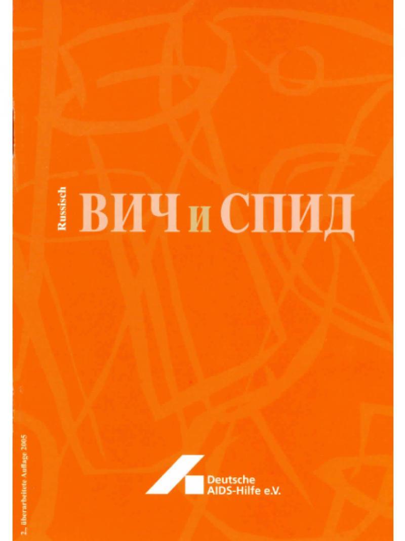 HIV und AIDS (russisch) 2005