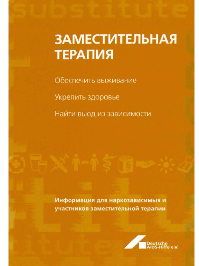 Substitution - Überleben sichern, Gesundheit fördern... 2007 (russisch)