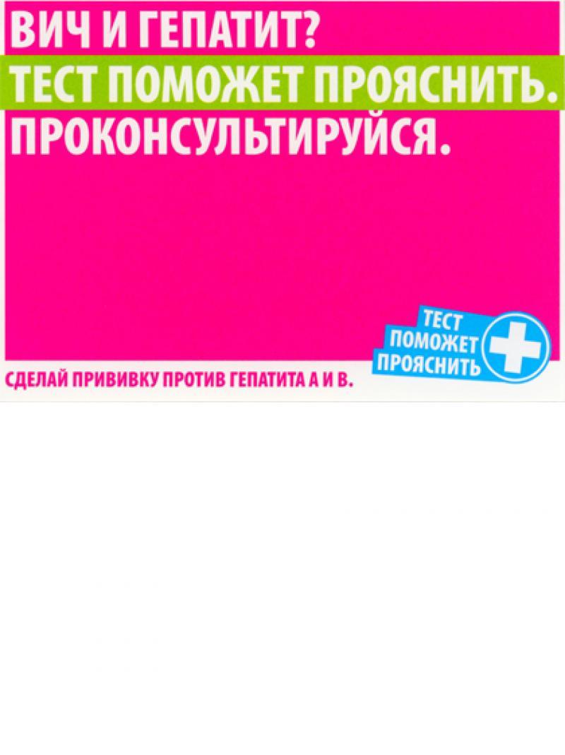 HIV und HEP? Ein Test schafft Klarheit! Lass dich beraten (russisch)