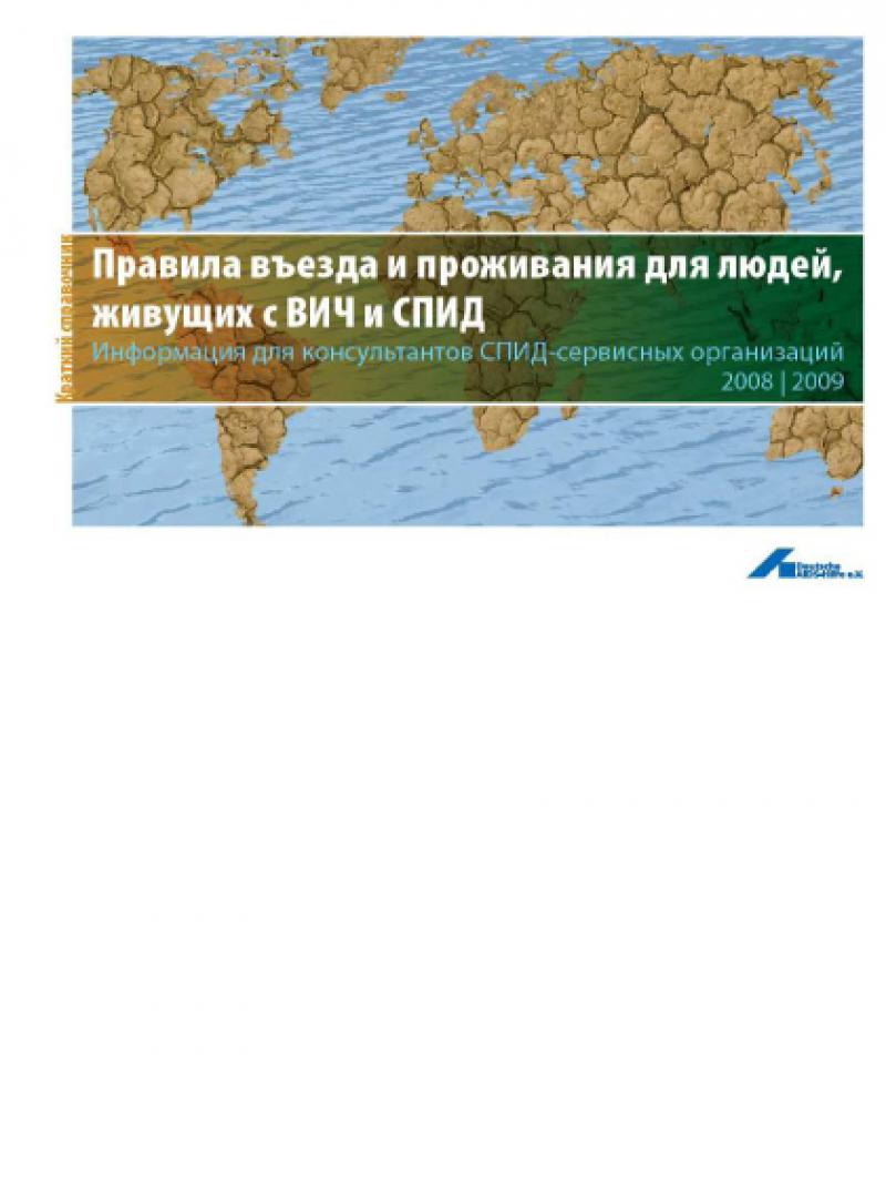 Schnellfinder 8. Aufl. 2008 russisch