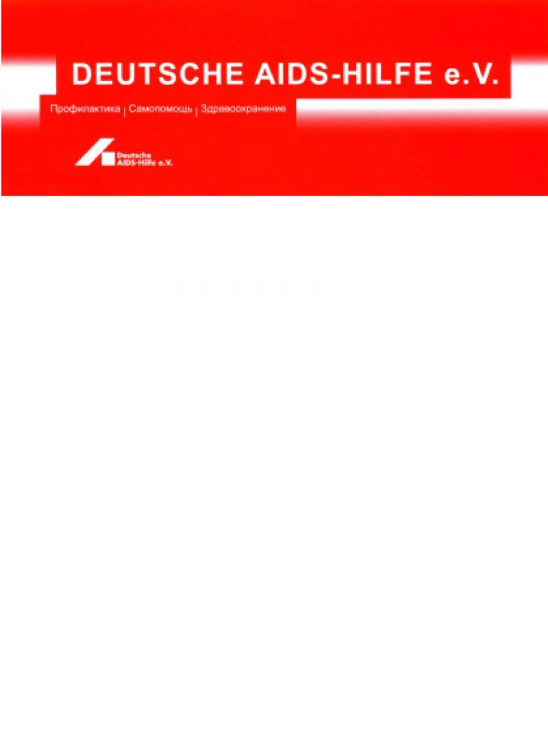 Deutsche AIDS-Hilfe e.V. - Selbstdarstellung russisch 2009