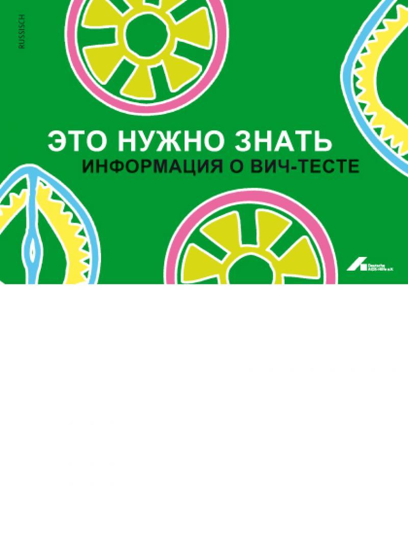 Gut zu wissen - Informationen zum HIV-Test 2009 russisch
