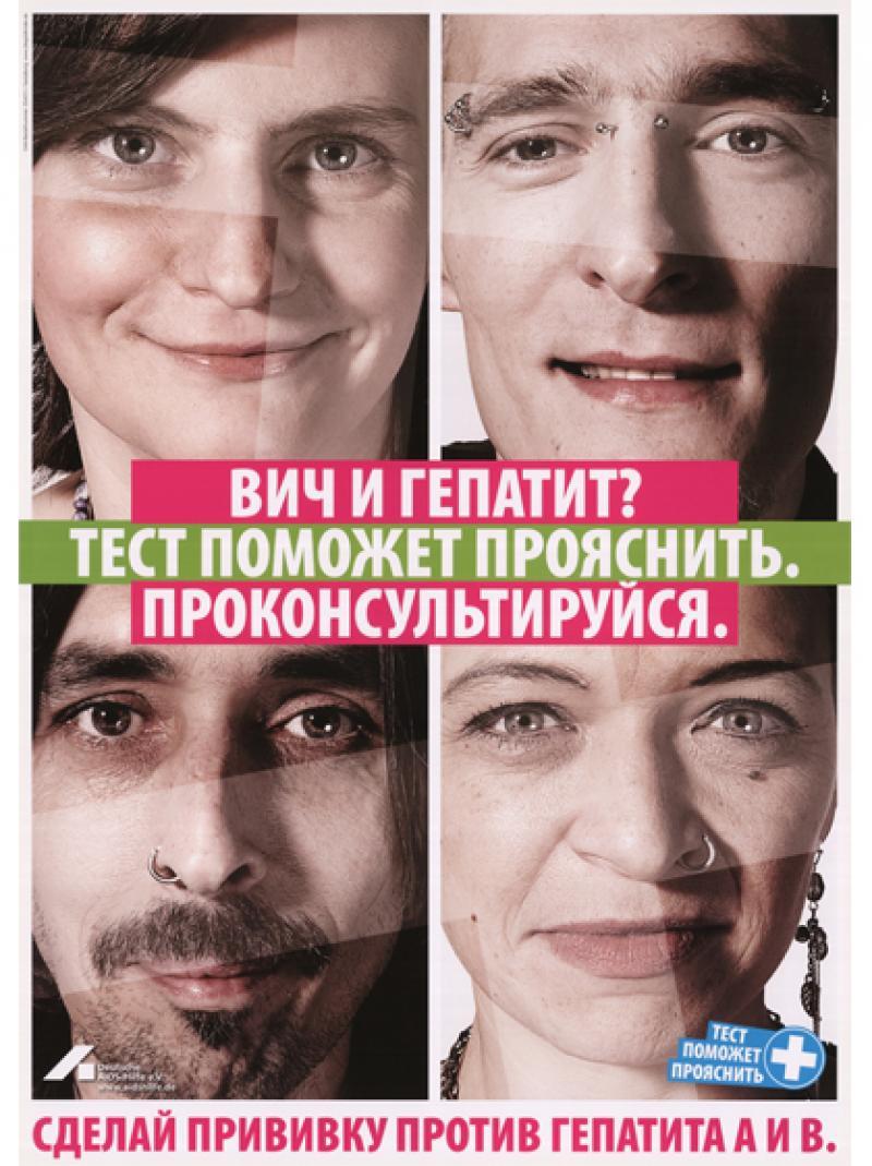 HIV und Hepatitis? Ein Test schafft Klarheit. Lass dich beraten. (russisch) 2010