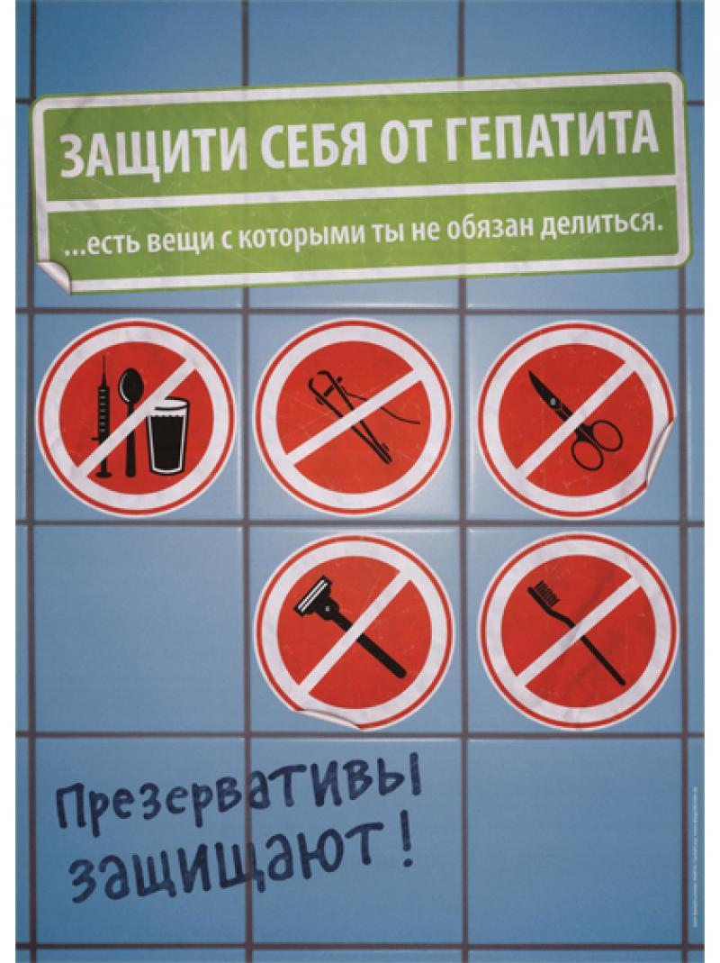 Schütz dich vor Hep... es gibt Dinge, die du mit niemandem... (russisch) 2010