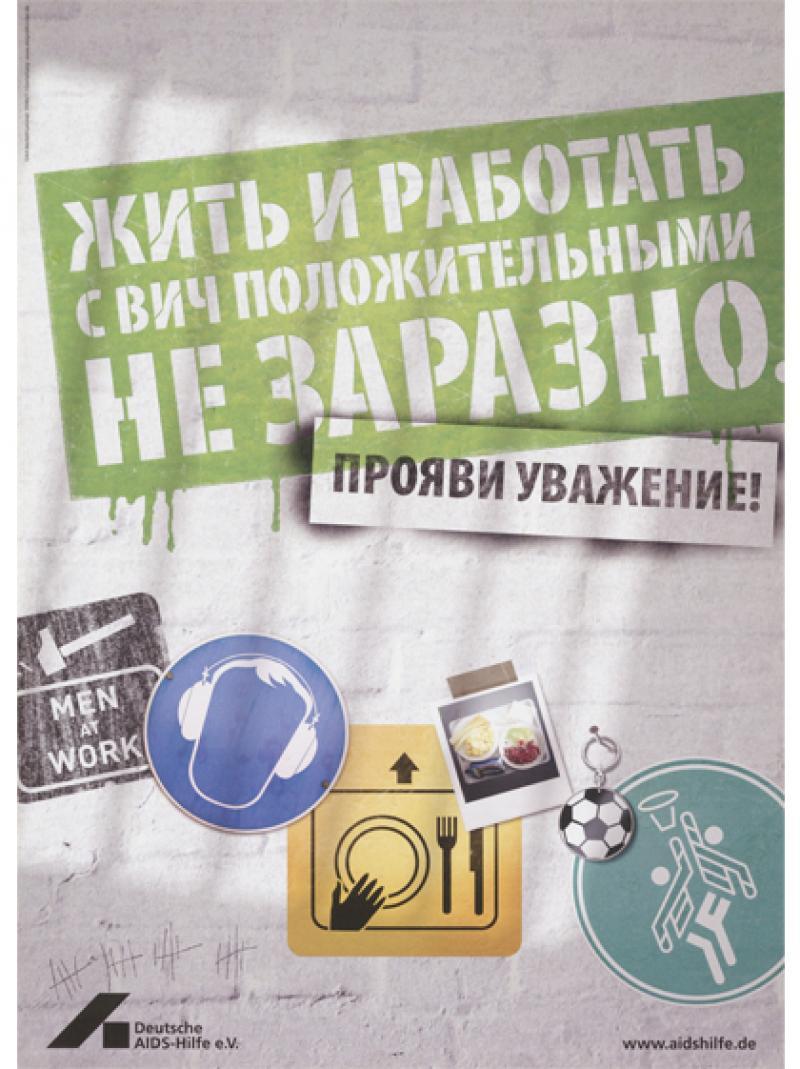 Mit HIV-Positiven leben und arbeiten ist nicht ansteckend... (russisch 2010)