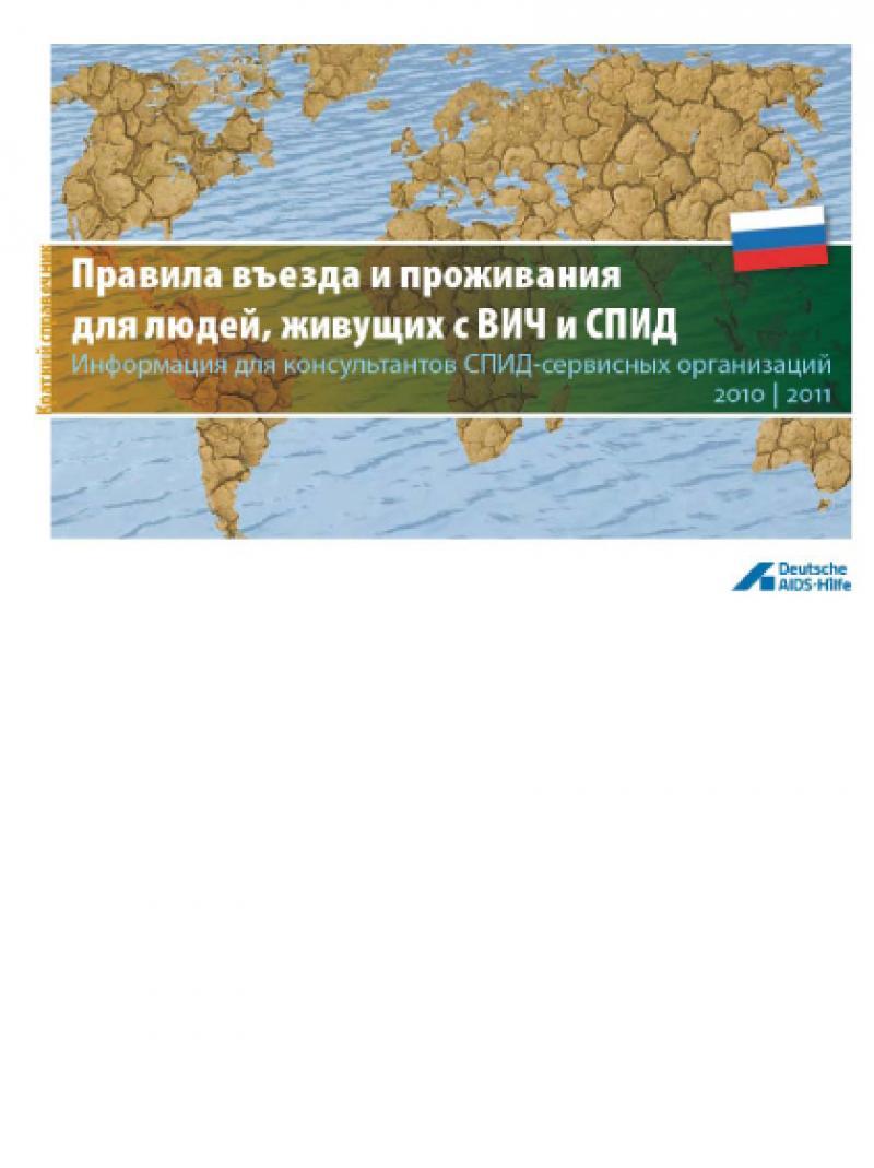 Schnellfinder 9. Aufl. 2010 russisch