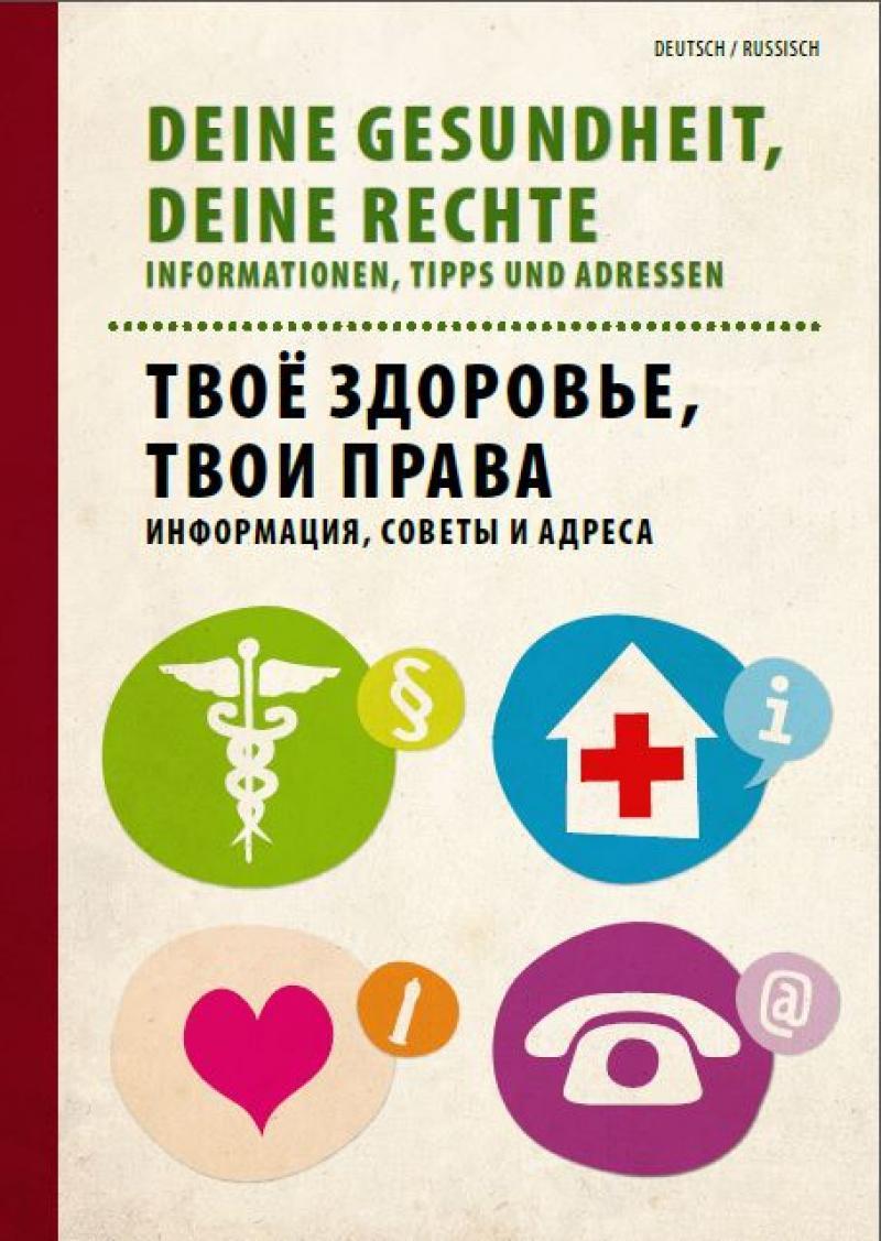 Deine Gesundheit, Deine Rechte (deutsch/russisch)