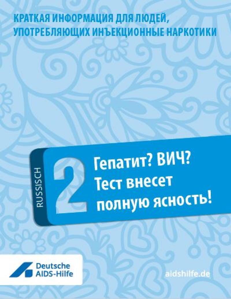 """Blauer Hintergrund. Titel """"Hepatitis? HIV? Ein Test schafft Klarheit! (Russisch)"""""""