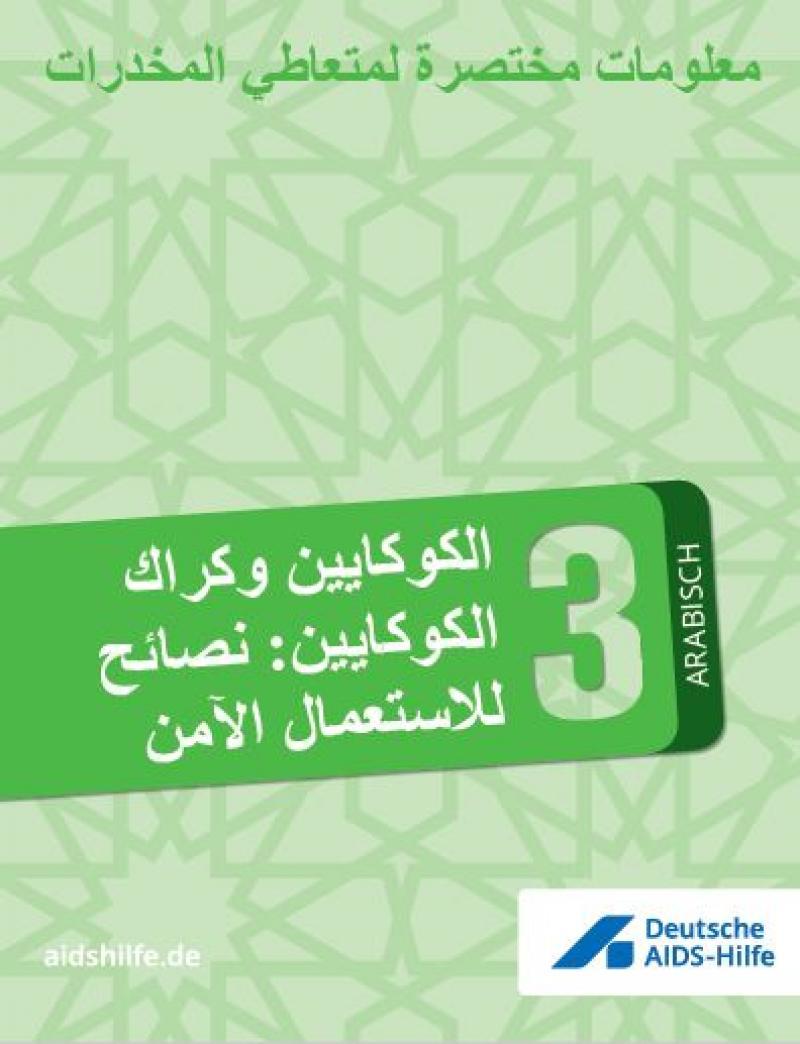 """Grüner Hintergrund, Titel """"Koks und Crack: Safer-Use-Tipps (Arabisch)"""""""