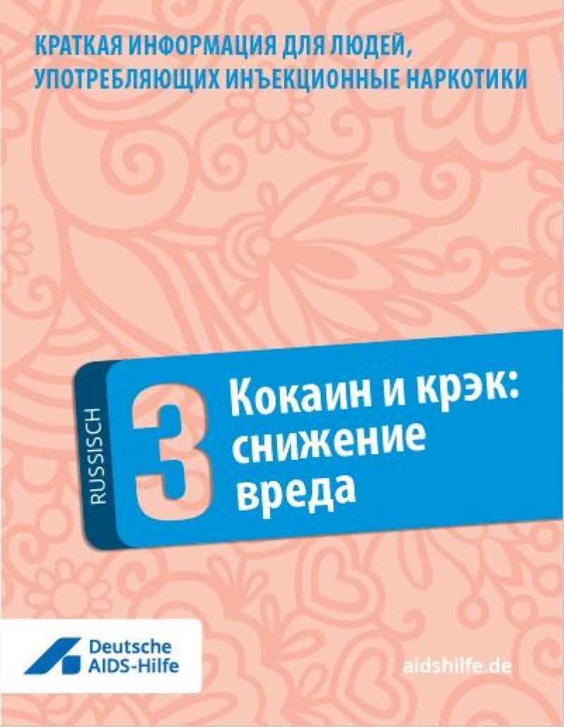 """Rosafarbener Hintergrund. Titel """"Koks und Crack: Safer-Use-Tipps (Russisch)"""""""