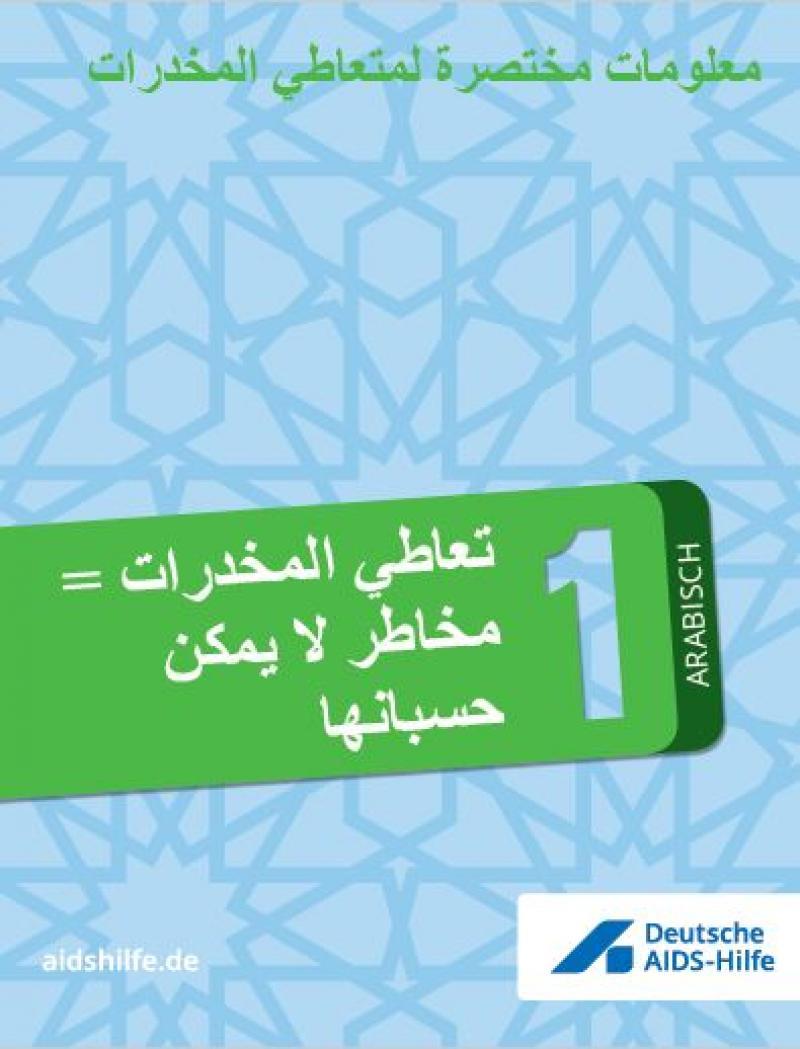 """Blauer Hintergrund. Titel """"Mischkonsum = unkalkulierbare Risiken (Arabisch)"""""""
