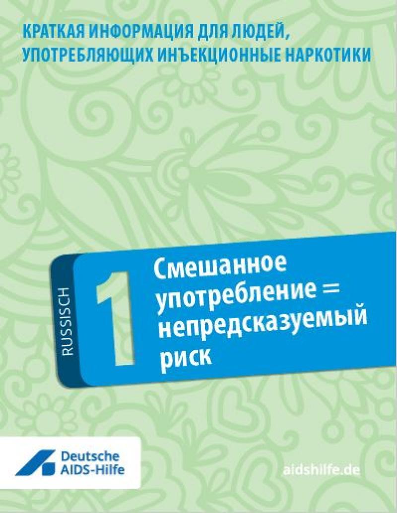 """Grüner Hintergrund. Titel """"Mischkonsum = unkalkulierbare Risiken"""" (Russisch)"""