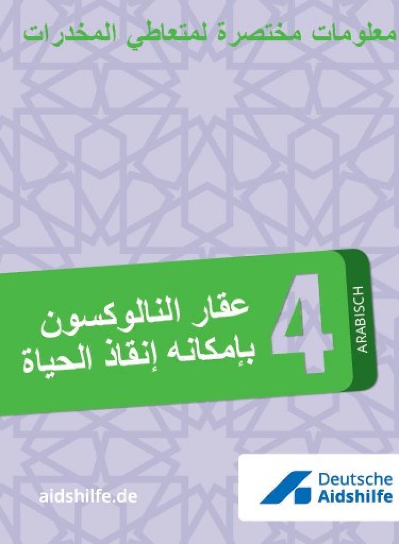 """Lila Hintergrund. Grünes Feld. Titel in arabischer Sprache: """"Naloxon kann Leben retten!"""""""