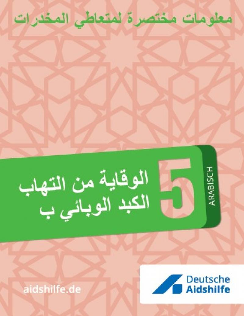"""Rosafarbener Hintergrund. Grünes Feld mit Titel in Arabischer Sprach: """"Schutz vor Hepatitis B"""""""