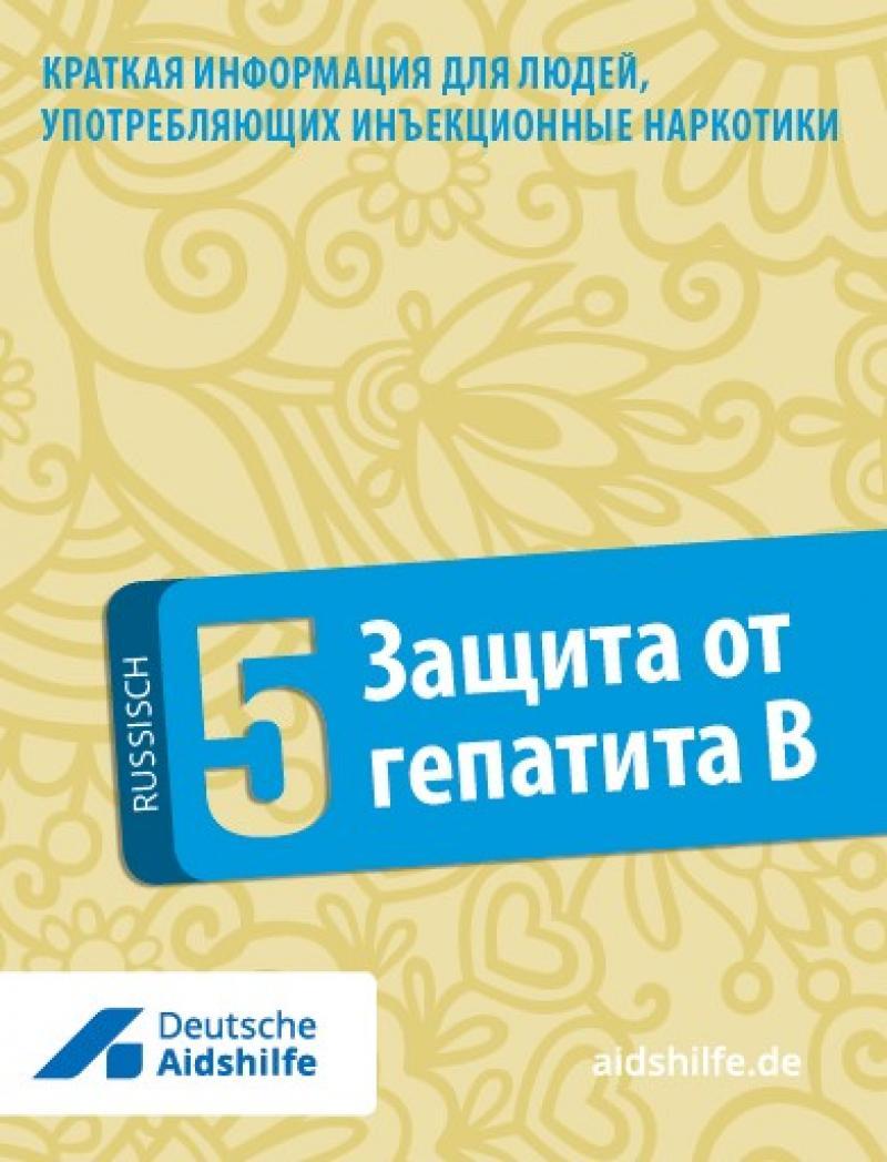 """Grün-Gelber Hintergrund. Titel in blauem Feld auf Russisch """"Schutz vor Hepatitis B"""""""