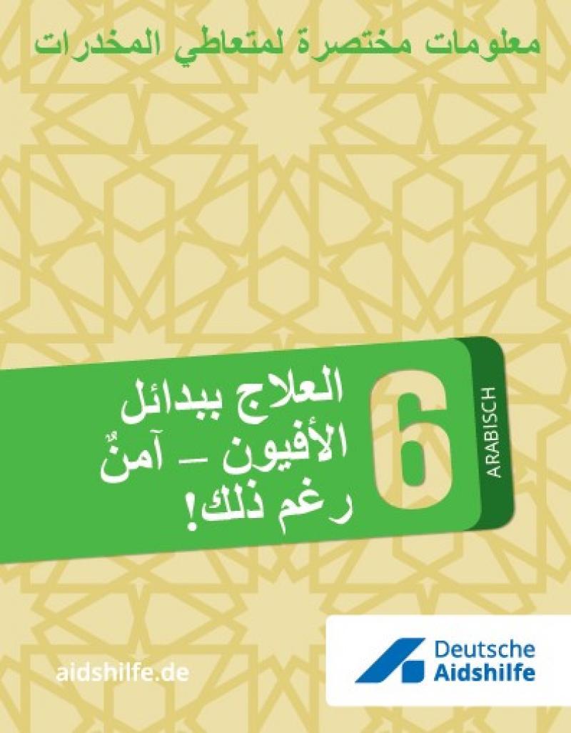 """Gelb-Grüner Hintergrund. Titel des Faltlatt in grünem Feld in arabischer Sprache """"Substitution - aber sicher!"""""""