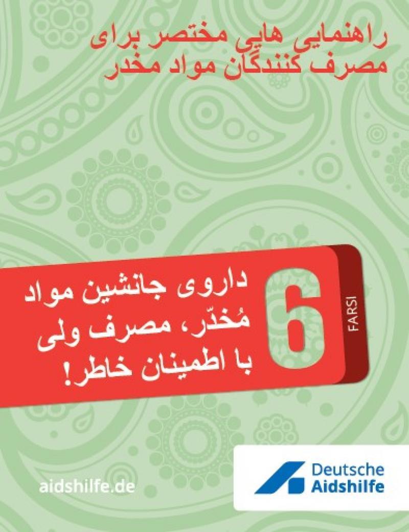 """Grüner Hintergrund. Titel in rotem Feld in Farsi: """"Substitution - aber sicher!"""""""