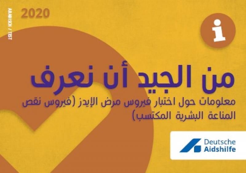 """Gelb-brauner Hintergrund mit Häkchen. Logo der Deutschen Aidshilfe. Titel """"Gut zu wissen - Informationen zum HIV-Test!"""", arabisch"""