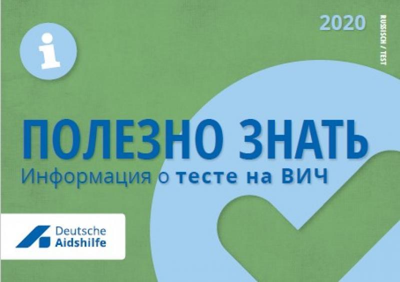"""Grüner Hintergrund mit Häkchen. Logo der Deutschen Aidshilfe. Titel """"Gut zu wissen - Informationen zum HIV-Test!"""" russisch."""