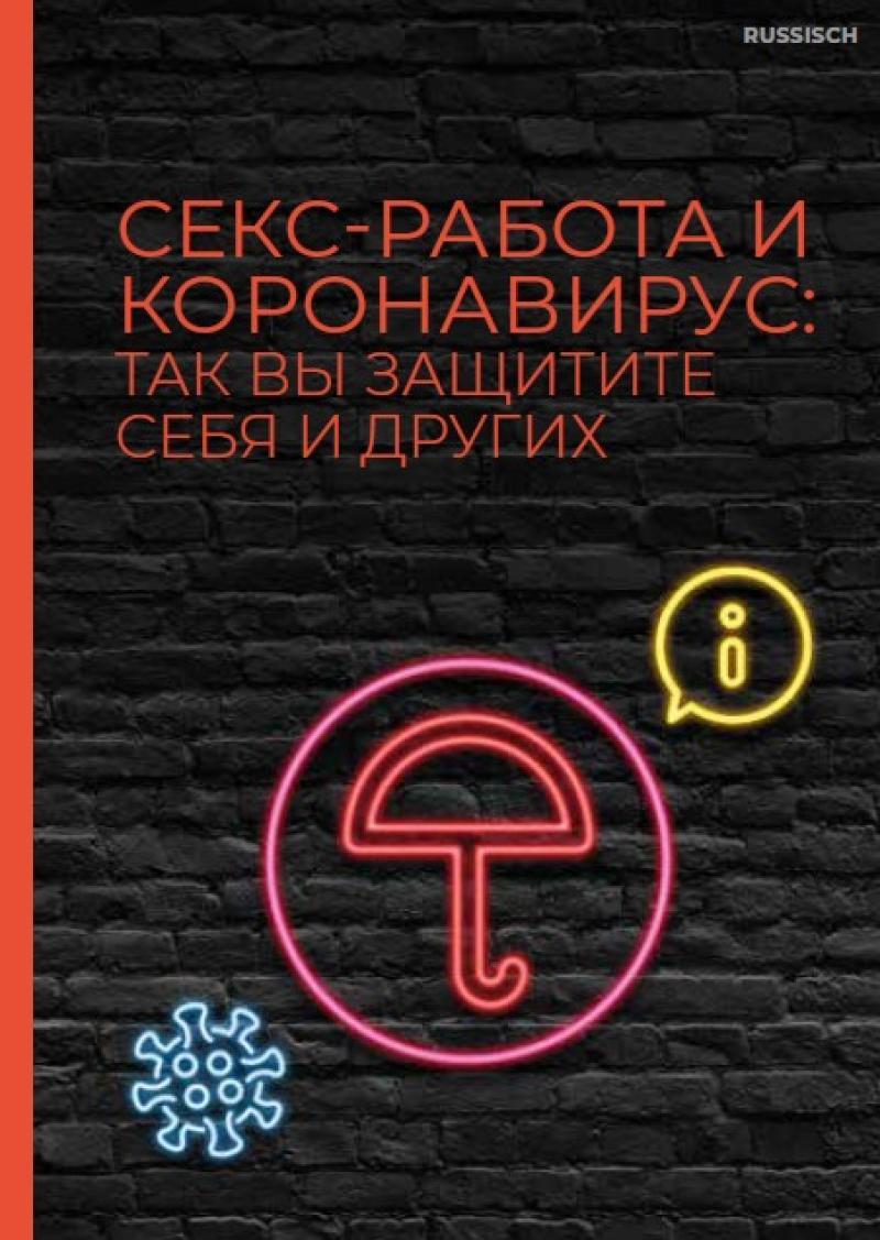 """Schwarzer Hintergrund. Als Neonleuchtreklame ein Regenschirm. Titel """"Sexarbeit und Corona (russisch)"""""""
