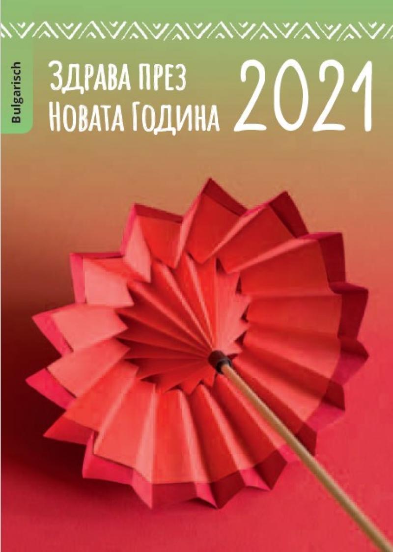 """Abbildung eines Origami-Regenschirm. Titel """"Gesund durchs Jahr 2021 (bulgarisch)"""""""
