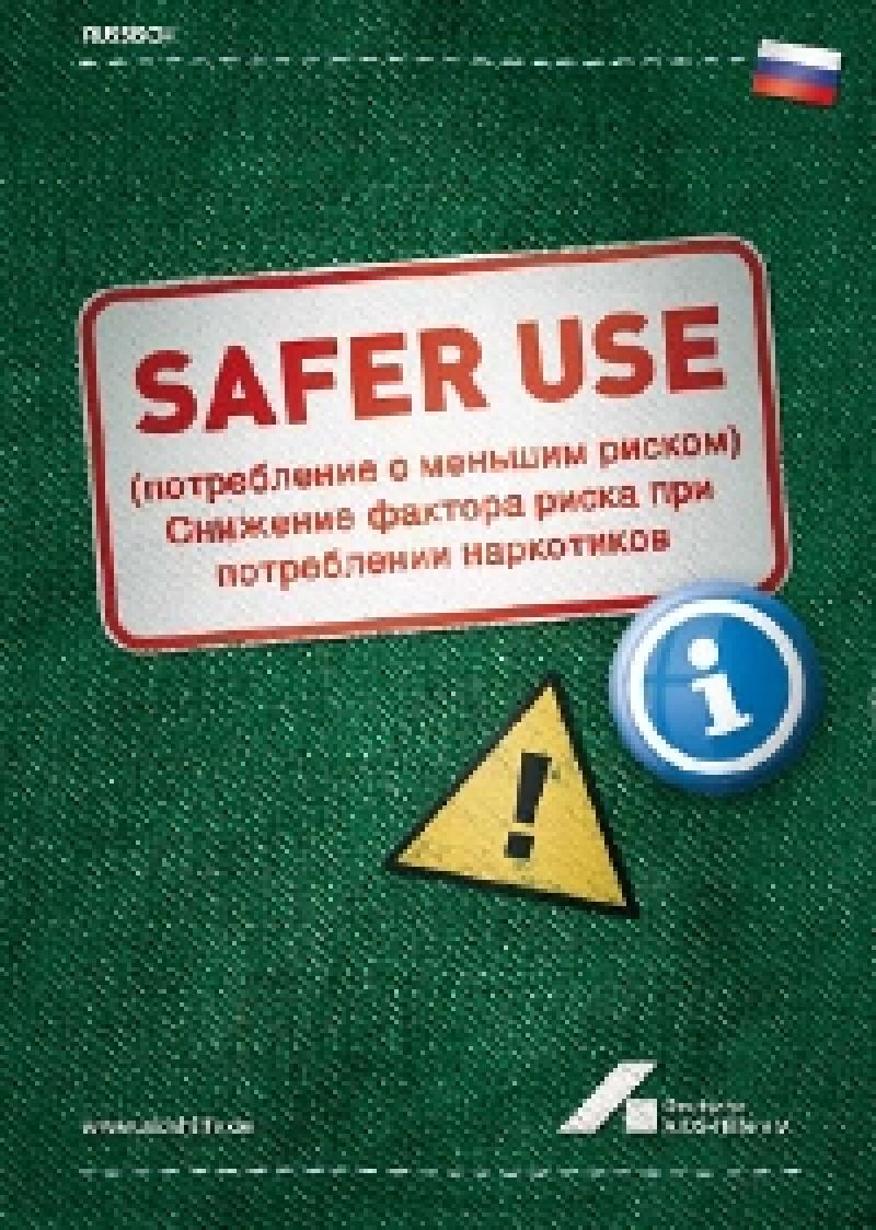 Safer Use (russisch) 2008