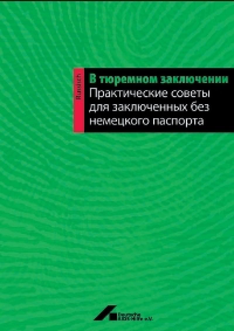 In Haft (russisch) 2006