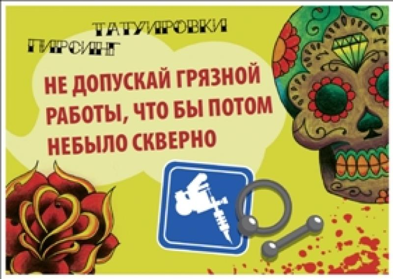 Postkartenaufkleber Sauber arbeiten lassen russisch