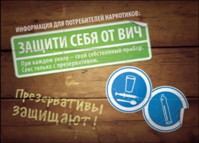 Postkartenaufkleber Schütz dich vor HIV russisch