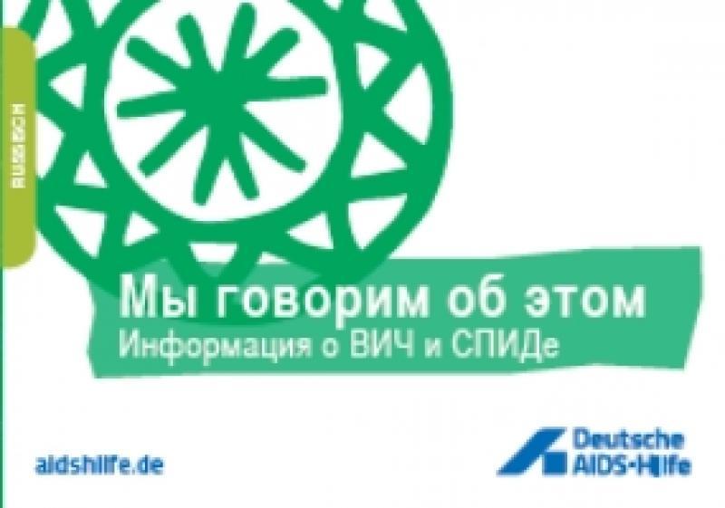 Wir Reden Drüber (Russisch)