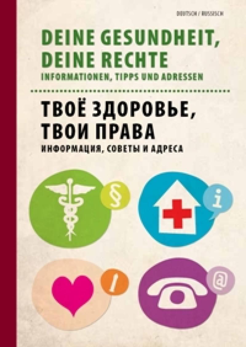 Deine Gesundheit, Deine Rechte deutsch/russisch